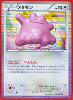 Ditto Holo 2012 042/059 Game Freak Very Rare Nintendo Pokemon Card Japanese F/S