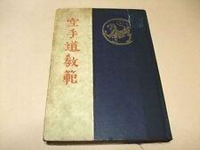 GICHIN FUNAKOSHI VINTAGE ORIGINAL KARATEDO KYOHAN SHOTOKAN 1935 FIRST EDITION