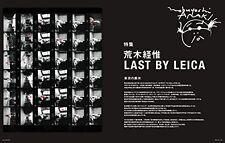 Nobuyoshi Araki Last by Leica Japanese Magazine SWITCH Vol.35 January