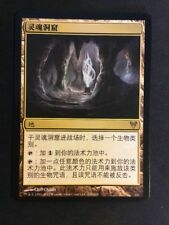 MTG Magic Gathering - Cavern of Souls - NM - CHINESE - Avacyn Restored - Land