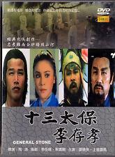 General Stone (十三太保李存孝 / HK 1976) DVD TAIWAN