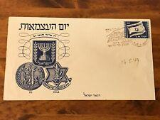 Israel 1949 Independence Day Cover RABBI SHIMON BAR YOHAI