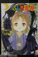 JAPAN Fushigi Yuugi Novel 11 Yuuai Den Yuu Watase Megumi Nishizaki book OOP