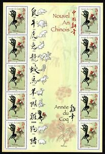 10 TIMBRES NEUF FRANCE - NOUVEL AN CHINOIS - ANNEE DU COQ - 2005.