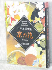 KYO NO HANA Japanese Flower Design Art Book Japan Kimono Pattern Illustration *