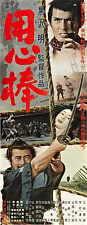 YOJIMBO Movie POSTER 14x36 Japanese Toshiro Mifune Eijiro Tono Isuzu Yamada