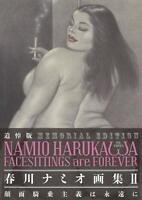 MEMORIAL EDITION NAMIO HARUKAWA FACESITTINGS are FOREVER: Memorial Edition