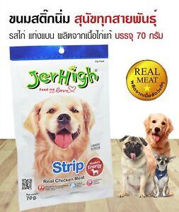 JerHigh Strip Real Chicken Meat Dog Puppy Snack Food Treat Chew Healthy Bone