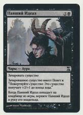 MTG Magic the Gathering Time Spiral RUSSIAN MISPRINT Fallen Ideal NM/MINT!! A