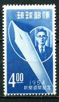 Ryukyu Islands Scott # 30 Mint Never Hinged 1954 Complete Issue