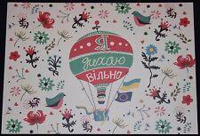 Dobra Lystivka Art Postcard - Breathe free by Anna Kostenko