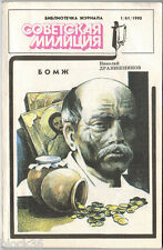 1989 Russian book #3 from the series SOVETSKAYA MILITSIYA
