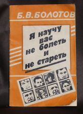 Russian book B. Bolotov I'll teach you not to get sick and grow old immortality