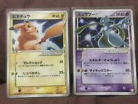 Pokemon card Mewtwo Pikachu Gold star 2 set Japanese