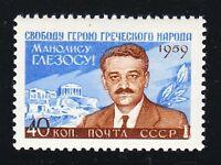 Russia 1959 MNH Sc 2270 Manolis Glezos,1st partisan in WW2.Greek,Acropolis **