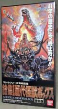 Japan Rare Bandai Godzilla Memorial Box Special Limited PVC Figures Set of 14