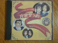 You're Under Arrest Tokyo Policewoman Duo Anime Soundtrac CD 11T Victor VICL-608