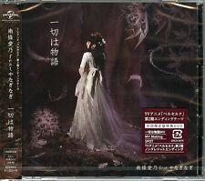 BERSERK (ANIME) 2ND SEASON OUTRO THEME: ISSAI WA MONOGATARI-JAPAN CD+DVD Ltd D73