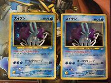 Pokemon Card Japanese Bundle Of 2 Suicine Holographic Nm Good Condition Rare