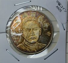 古銭ショップ放出品 Chinese Silver Coin AA25