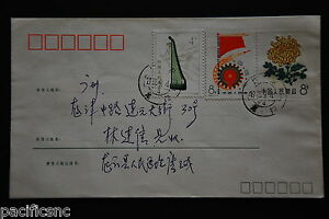 PSE Flower Design M1(10-5) 8f Chrysanthemum - Guangdong-Longmen 1983.9.4 (a58)
