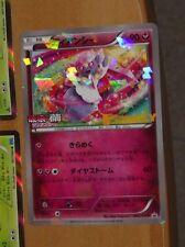 POKEMON JAPANESE RARE CARD Diance Promo 053/XY-P JAPAN **