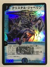 Duel Masters 2003 DM 06 Super Rare S4/S10 Crystal Jouster Japanese Liquid People