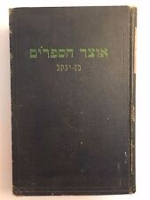OZER HA-SEPHARIM, Antique book from the year 1880