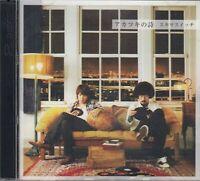 Sukima Switch Akatsuki No Uta CD + DVD Japanese Jazz Fusion FASTPOST
