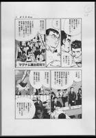 z265 Teppen Original Japanese Manga Comic Art Interior Page