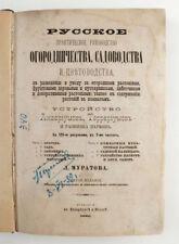 1880 Imperial Russian Manual GARDENING FLOWERING Antique Book Rare