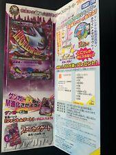 JAPANESE POKEMON CARD MEGA M GENGAR SHINY PROMO SEALED 079/XY-P WITH FILE