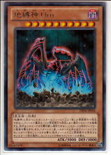 Yu-Gi-Oh Earthbound Immortal Uru DE04-JP056 Rare Mint
