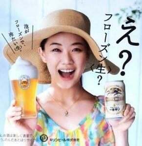 NEW Frozen Beer SLUSHIE Maker by Kirin Ichiban Keep Cool Frozen in your out F/S