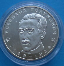 UKRAINE 2005 CU-NI COIN Vsevolod Holubovych People's Republic politician UNR UPR