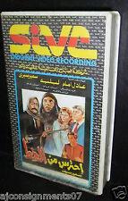 فيلم إحترس من الخط, عادل إمام شريط فيديو Arabic PAL Lebanese VHS Tape Film