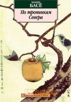 ПО ТРОПИНКАМ СЕВЕРА Басе Мацуо Russian classic book