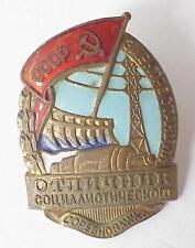 RUSSIAN ENAMEL PIN BADGE AWARD INSIGNIA ORDER MEDAL SOVIET CONSTRUCTION ELECTRIC