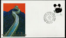 1985 China Stamp Exposition Attendance Postmark Great Wall of China Panda Cub