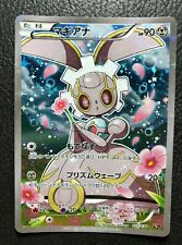 Pokemon Magearna 031/036 CP5 XY Full Art Promo 165 1st Edition Japanese 2016 NM