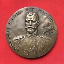 Russian Soviet Order Medal Bronze ( �иколай 2 ) Imperial