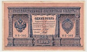 RUSSIA OLD PAPER MONEY 1 ROUBLE 1898(4)