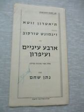 4 eyes & a pencil, Nathan Shaham,Zuta Theater, a show program,Israel,1961.cs1109