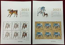 China 2021-1 year of the ox SHEETLET 2V