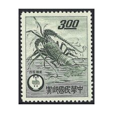 Taiwan 1961 $3 Spiny Lobster Scott.1315 MUH Stamp (4-30)