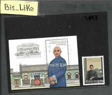 BIS_LIKE:block+ stamp Macau NH LOT S02-619