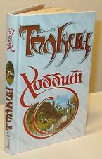 JRR Tolkien - THE HOBBIT - Russia 2009, HC, 288 pages