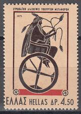 Ελλάδα/Grecia 1157 ** simposio de Europ. ministro de transporte