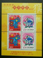 Taiwan New Year's Greeting Year Of The Monkey 2003 China Chinese Lunar (ms) MNH