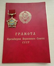 SOVIET USSR MEDALS AND DOCUMENT Warrior Internationalist